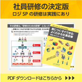 ロジSP社員研修 物流・ロジスティクス編