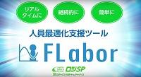 人員最適化支援ツール FLabor フレイバー
